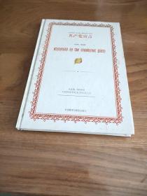 共产党宣言:英文