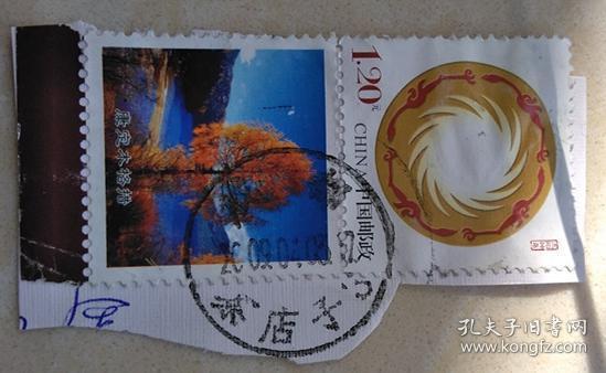 个性化邮票13-1太阳神鸟   康定木格措  生日地址邮戳成都茶店子2009.01.03