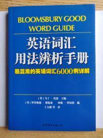 英语词汇用法辨析手册