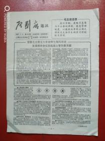 反到底通讯(1967年7月11日,第38期)