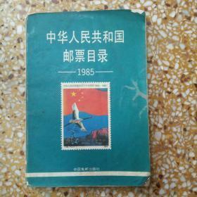 中华人民共和国邮票目录    1985