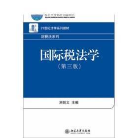 国际税法学(第三版) 21世纪法学系列教材·财税法系列