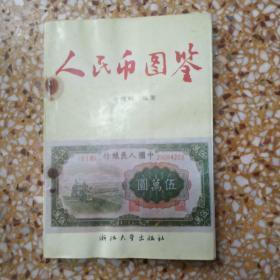 人民币图鉴