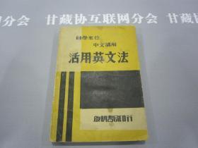 活用英文法(自学本位中文讲解)刘道昇著 启明书局