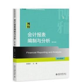 会计报表编制与分析(第三版)