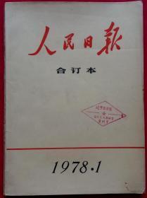人民日报合订本1978年1