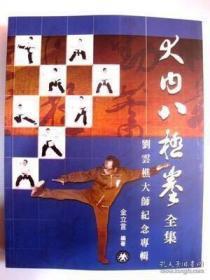 八极拳教程