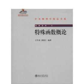特殊函数概论 中外物理学精品书系