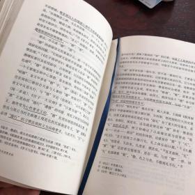 中国古代思想史论 布面精装  三联书店