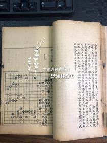 罕见围棋谱【精校弈谱】1册全。此书为民国时所出版围棋谱,内收古今名局70余种,且附有详细的解读。稀见之物,品佳。