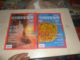 中国国家地理 2020年 (1 2 )   两本合售  辽宁专辑上下