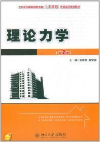 理论力学(第2版) 张俊彦,赵荣国 北京大学出版社