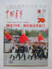 中国青年2019年 第20期. 庆祝新中国成立70周年特别报道    国庆阅兵式