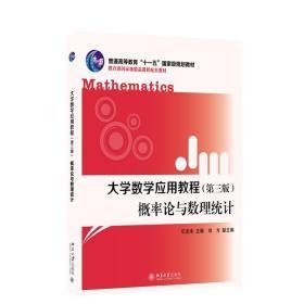 大学数学应用教程(第三版) 概率论与数理统计 仉志余 著 北京大学出版社