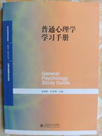 普通心理学学习手册  彭聃龄  张厚粲
