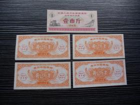 老粮票--南京市购粮券4枚+全国通用粮票1枚