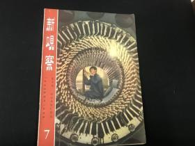 《新观察》1959年第7期(内有古元作品和天安门工地速写及遵化农民画.李克瑜戏曲人物速写)