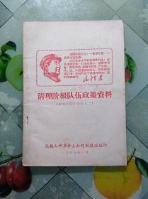 清理阶级队伍政策资料(之二)(1969年)