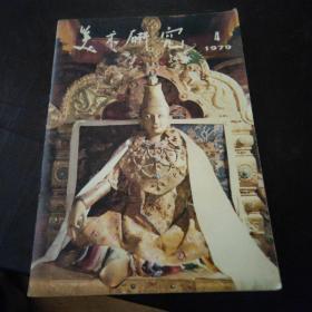 美术研究 1979 4