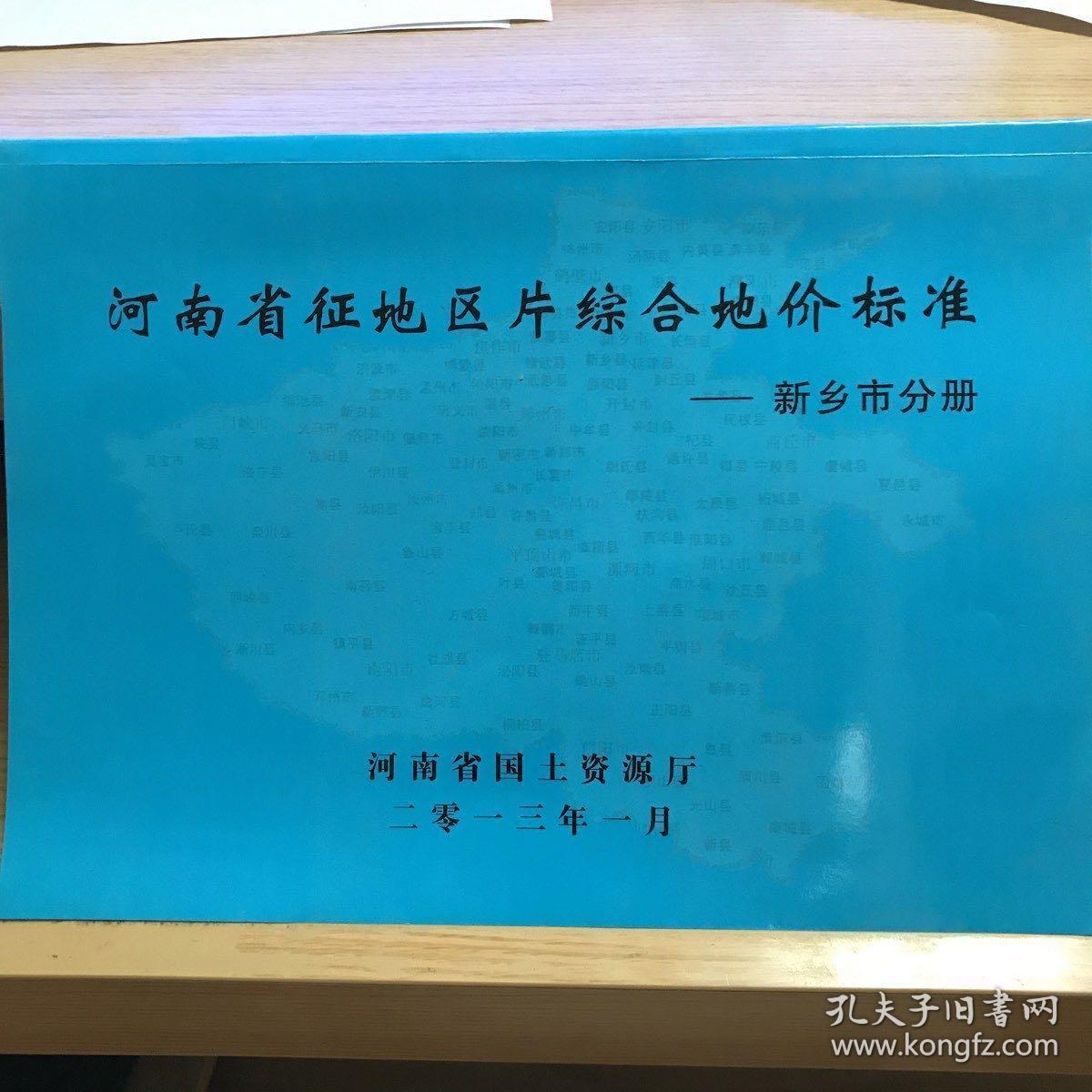 河南省征地区片综合地价标准 新乡市分册 (内有四区八县多图)
