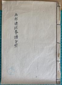 """建国初期手抄稿本五形连环拳谱合璧大16开""""广宗杜之望编录"""""""