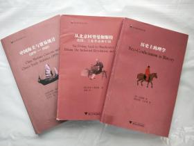 社会经济史译丛:历史上的理学、从北京回望曼彻斯特、中国海关与贸易统计【三册合售】