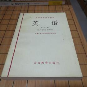 高等学校试用教材:英语第三册(工科各专业通用类)