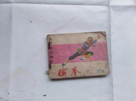 体育连环画册:偷拳下集  1983年一版二印