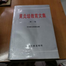 黄炎培教育文集(1-4卷)
