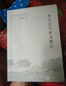 贵州省社会科学院学术书库:贵州民间歌谣概论