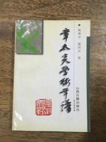 章太炎学术年谱