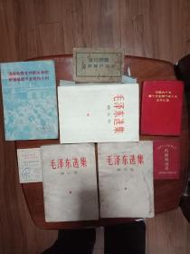 毛泽东选集2.3.5等