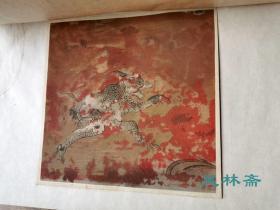 国华 第650期 木版水印彩画 大型汉墓壁画砖怪兽图 山中商会贩至日本之中国文物珍品