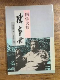 国学大师 陈寅恪
