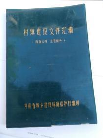 村镇建设文件汇编(馆藏书)