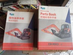 DOOSAN(斗山)DH60-7液压挖掘机 零件手册+操作保养手册(2册合售,很重)
