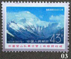 T15中国登山队再次登上珠穆朗玛峰3-1 原胶全新 邮票43分 邮03
