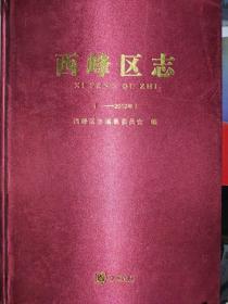 西峰区志(    -2012年)
