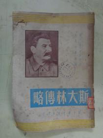 斯大林传略 1949年印
