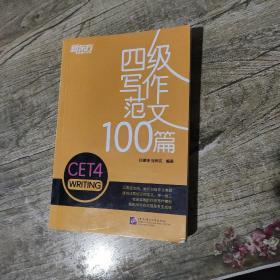新东方四级写作范文100篇