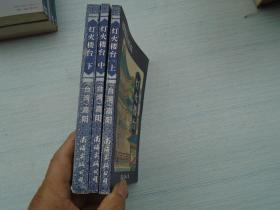 胡雪岩传奇---灯火楼台(上中下册全)(大32开平装3本,扉页有原藏书人签名。原版正版老书。详见书影)