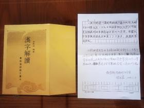 《汉字解读-最新汉语识字读本》