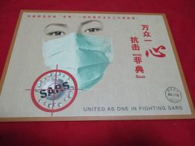 """万众一心抗击《非典》---向奋战在抗击""""非典""""一线的医疗卫生工作者致敬《代邮局北京昌平小汤山邮政章》抗击非典个性化邮票一版"""