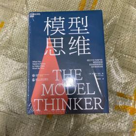 模型思维 万维钢2019年度推荐书 多样性红利作者斯科特佩奇多模型范式 得到精英日课深度解读24种让人终身受益的思维模型