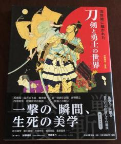 现货 浮世绘中的刀剑与勇士世界 浮世絵に描かれた刀剣と勇士の世界 日文原版