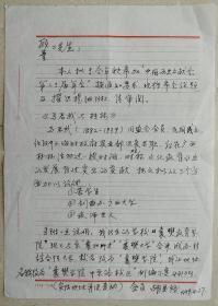 襄樊学院教授胡显经信札