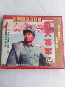 电影《彭大将军》VCD