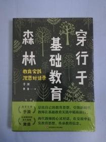 穿行于基础教育森林 教育实践沉思对话录