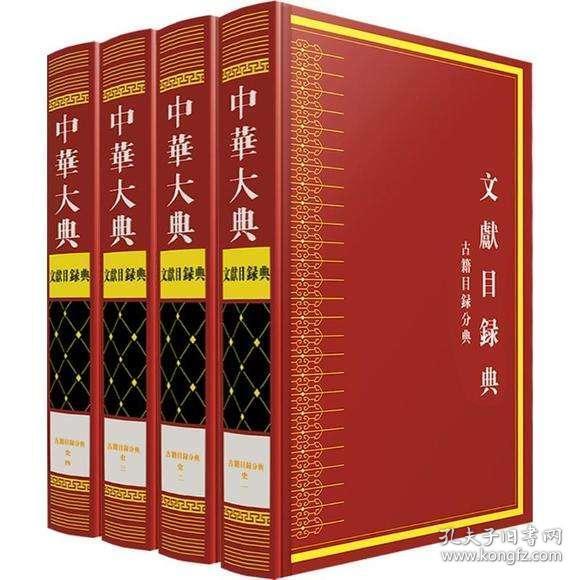 中华大典·文献目录典·古籍目录分典·经总部(套装共3册)