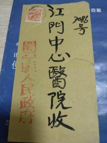 1952年开平县人民政府—江门中心医院实寄封~广东长沙、广东江门埠邮戳